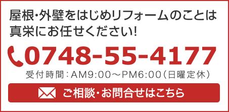0748-55-4177
