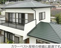 カラーベスト屋根の修繕に最適です。